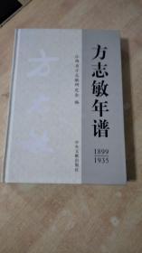 方志敏年谱(1899-1935)精装