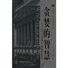 经典译丛:贪婪的智慧——从为人不齿到受人尊敬的投机史