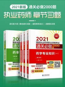 2021国家执业药师职业资格考试通关必做2000题-西药学专业(共4本)赠模拟试卷