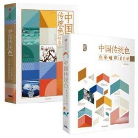 中国传统色 故宫里的色彩美学+色彩通识100讲(套装2册)