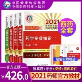 2021年国家执业药师考试教材-西药学专业知识一二+综合知识与技能+管理与法规(共4本)