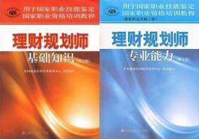 备考2021年二级理财规划师考试教材:基础知识+二级专业能力(全套2本)