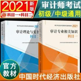 2021年初级中级审计师考试教材-科目一审计专业相关知识+科目二审计理论与实务(共2本)赠课件