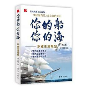 你的船你的海:职业生涯规划 程社明 著