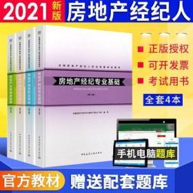 备考2021年全国房地产经纪人职业资格考试教材(全套4本)第三版 赠视频课件