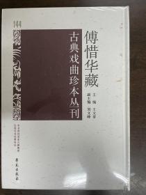 傅惜华藏古典戏曲珍本丛刊 144