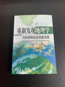重新发现地理学--与科学和社会的新关联