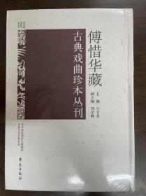 傅惜华藏古典戏曲珍本丛刊 143