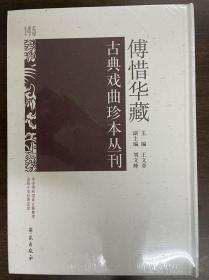 傅惜华藏古典戏曲珍本丛刊 145