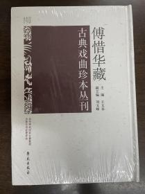 傅惜华藏古典戏曲珍本丛刊 140