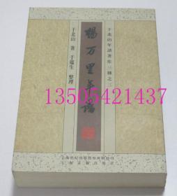 杨万里年谱   年谱著作三种之三 于北山、于蕴生 著 / 上海古籍出版社2006年 库存近全新未使用