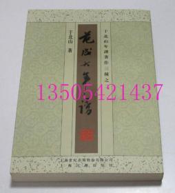 范成大年谱 于北山著 / 上海古籍出版社 / 2006年库存近全新未使用 品好