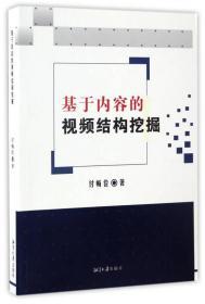 基于内容的视频结构挖掘 专著 付畅俭著 ji yu nei rong de shi pin jie gou wa jue