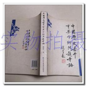 中国历史若干重要学术问题考论