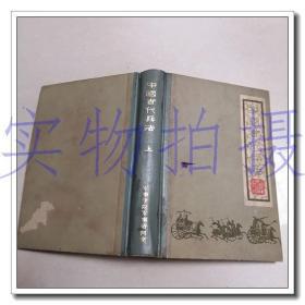 中国古代兵法 上