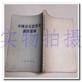 中国近代思想史讲授提纲