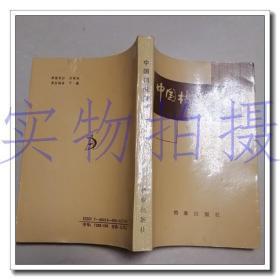 中国档案分类
