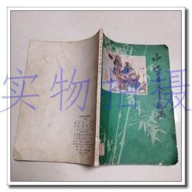 中学古文连环画 第 一册