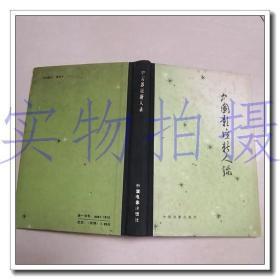 中国影坛新人录
