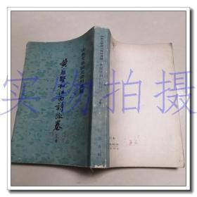 黄庭坚和江西诗派卷 下卷