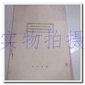 民族文化素质与民族发展-中国文化现状与中国新文化建设任务 油印本