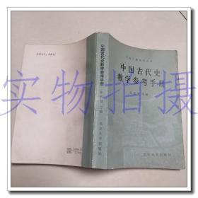 中国古代史数学参考手册