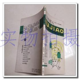 中国的超人 五角丛书 第五辑