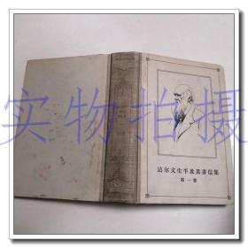 达尔文生平及其书信集 第一卷