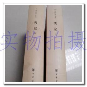 史记(三,四)(中华国学文库)