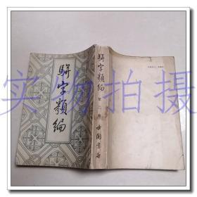 骈字类编(第二册)