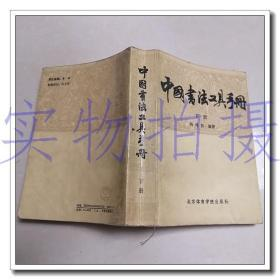 中国书法工具手册 下