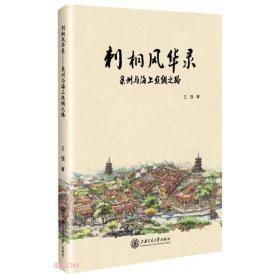 刺桐风华录:泉州与上海丝绸之路