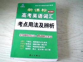 新课标高考英语词汇 考点用法及辨析(一版一印)
