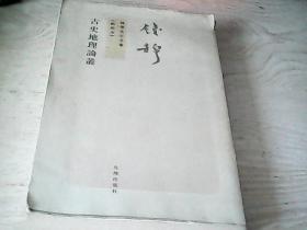 钱穆先生全集(新校本): 古史地理论丛