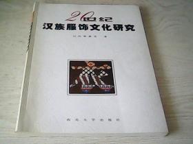20世纪汉族服饰文化研究【 正版书、(日)山内智惠美 著 1版1印量1500册】