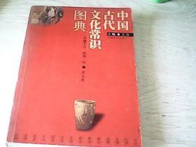 中国古代文化常识图典【王力 】