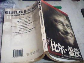 比尔·盖茨——世界首富独霸全球的商业圣典