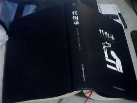 忏悔录(精装)中国友谊出版公司