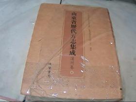 山东省历代方志集成 滨州卷 (8)