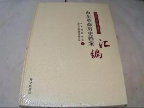 山东革命历史档案汇编  第十五辑