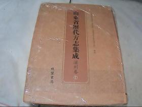 山东省历代方志集成 滨州卷 (11)