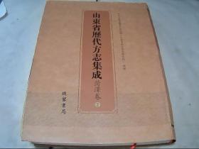 山东省历代方志集成 菏泽卷(2)