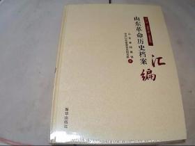 山东革命历史档案汇编  第八辑