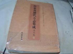 山东省历代方志集成 滨州卷 (6)