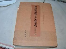 山东省历代方志集成 菏泽卷(8)