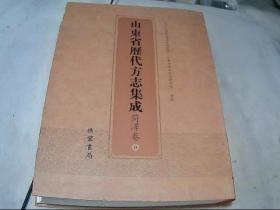山东省历代方志集成 菏泽卷(9)