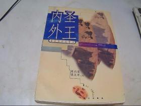 内圣外王--儒家的社会哲学