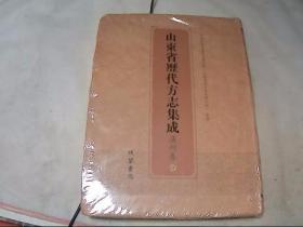 山东省历代方志集成 滨州卷 (9)
