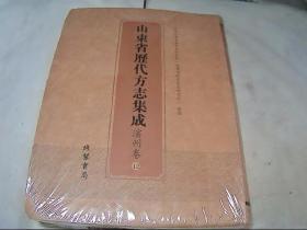 山东省历代方志集成 滨州卷 (12)