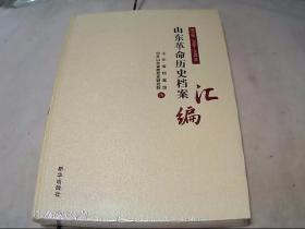 山东革命历史档案汇编  第二辑